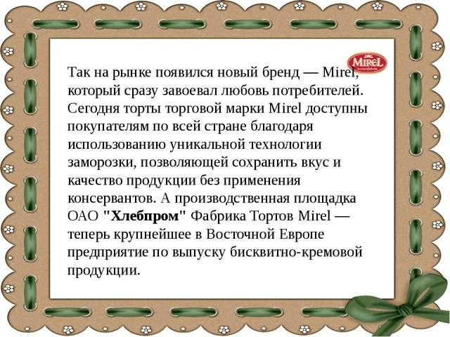 Так на рынке появился новый бренд — Mirel, который сразу завоевал любовь потр...