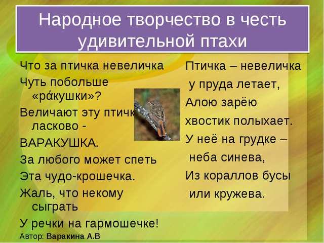 Народное творчество в честь удивительной птахи Что за птичка невеличка Чуть п...