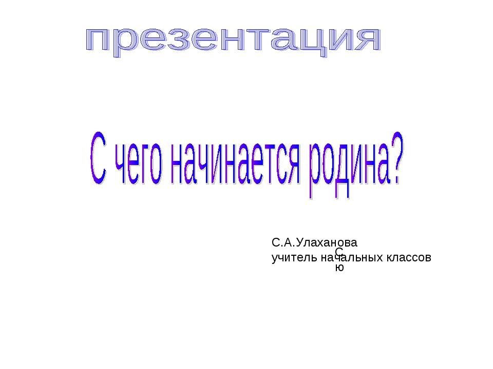 Сю С.А.Улаханова учитель начальных классов
