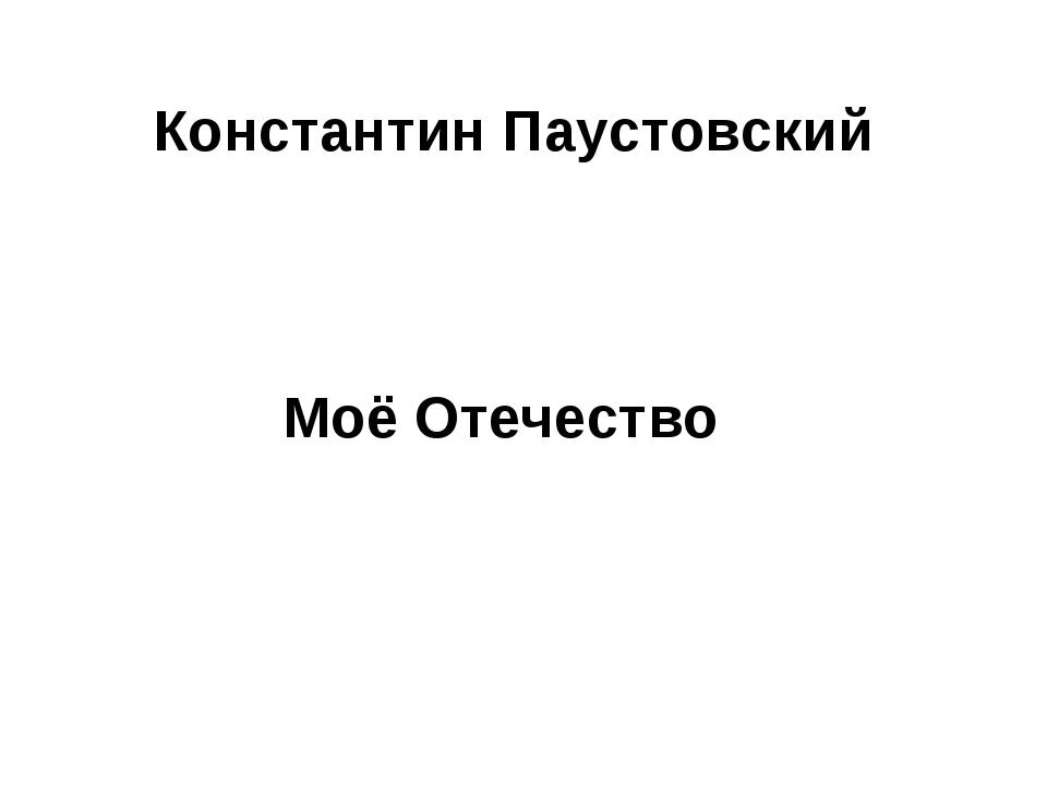 Константин Паустовский Моё Отечество