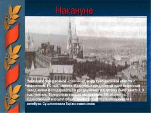 Накануне Ульяновск перед войной – районный центр Куйбышевской области с насел