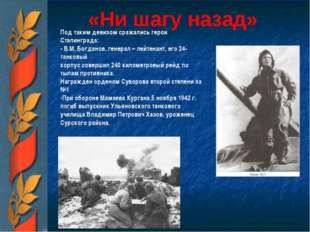 «Ни шагу назад» Под таким девизом сражались герои Сталинграда: - В.М. Богдано