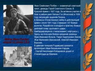 Иван Семёнович Полбин — знаменитый советский пилот, дважды Герой Советского С