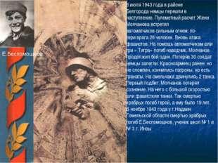 6 июля 1943 года в районе Белгорода немцы перешли в наступление. Пулеметный р