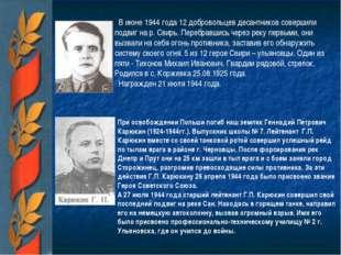 В июне 1944 года 12 добровольцев десантников совершили подвиг на р. Свирь. Пе