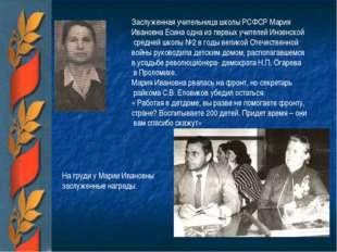 Заслуженная учительница школы РСФСР Мария Ивановна Есина одна из первых учите