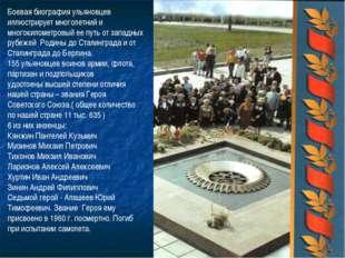 Боевая биография ульяновцев иллюстрирует многолетний и многокилометровый ее п