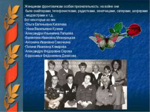 Женщинам фронтовичкам особая признательность: на войне они были снайперами, т
