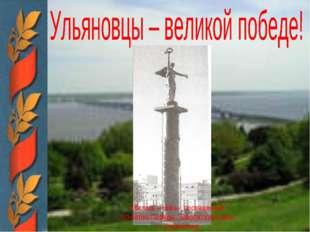 Обелиск « Ника», посвященный 50-летию Победы. Заволжский район г. Ульяновска