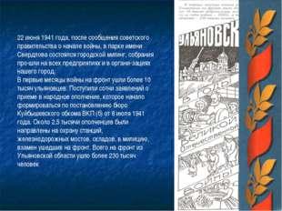 22 июня 1941 года, после сообщения советского правительства о начале войны, в