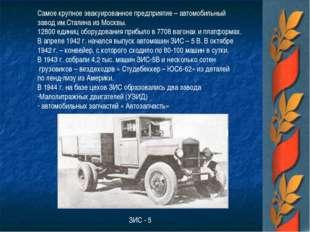 ЗИС - 5 Самое крупное эвакуированное предприятие – автомобильный завод им.Ста