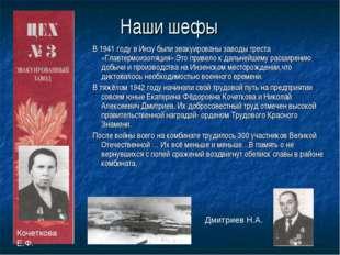 Наши шефы В 1941 году в Инзу были эвакуированы заводы треста «Главтермоизоляц