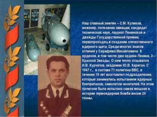 Наш славный земляк – С.М. Куликов, инженер, полковник авиации, кандидат техни