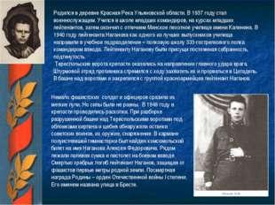 Родился в деревне Красная Река Ульяновской области. В 1937 году стал военносл