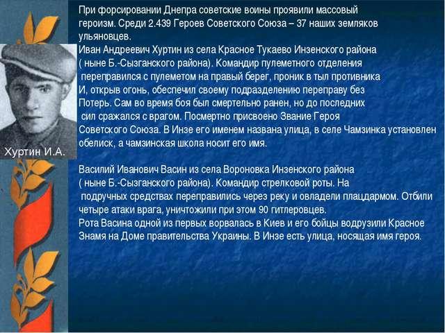 При форсировании Днепра советские воины проявили массовый героизм. Среди 2.43...