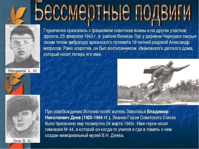 Героически сражались с фашизмом советские воины и на других участках фронта....