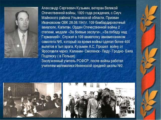 Александр Сергеевич Кузьмин, ветеран Великой Отечественной войны, 1920 года р...