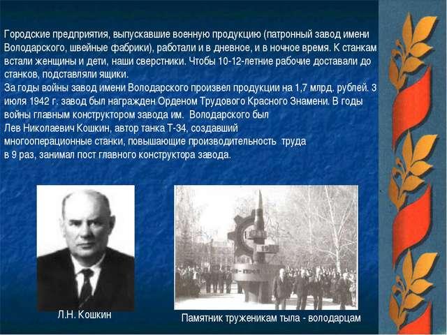 Городские предприятия, выпускавшие военную продукцию (патронный завод имени...