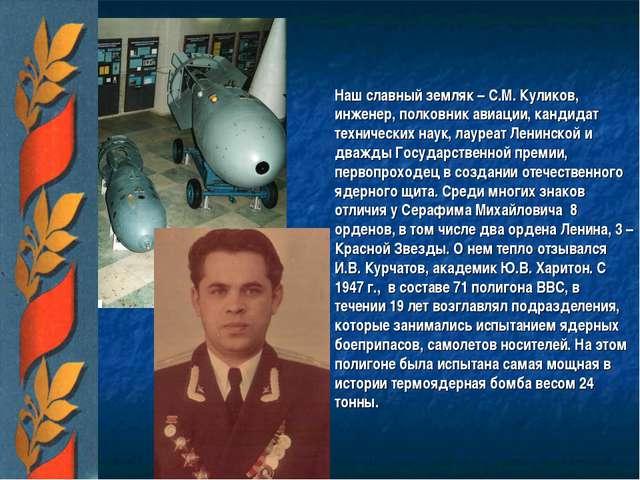 Наш славный земляк – С.М. Куликов, инженер, полковник авиации, кандидат техни...