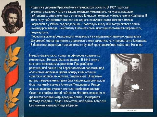 Родился в деревне Красная Река Ульяновской области. В 1937 году стал военносл...