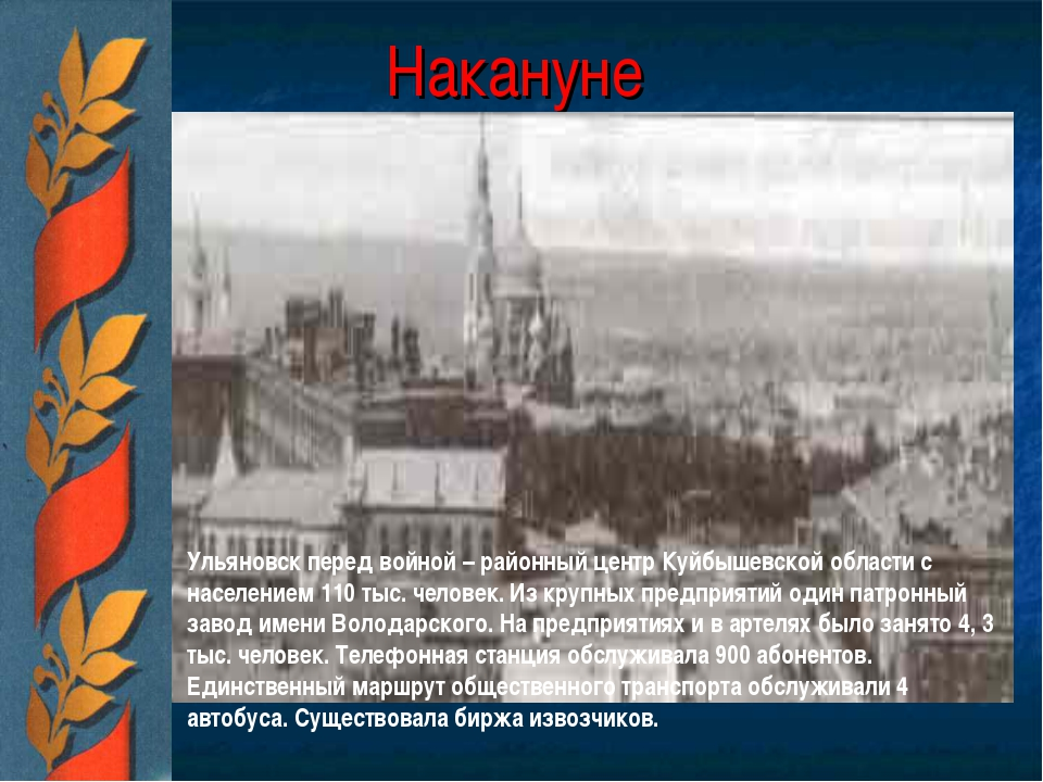 Накануне Ульяновск перед войной – районный центр Куйбышевской области с насел...