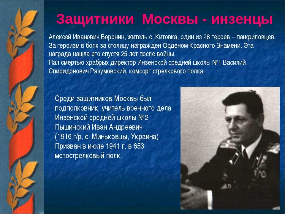 Защитники Москвы - инзенцы Алексей Иванович Воронин, житель с. Китовка, один...