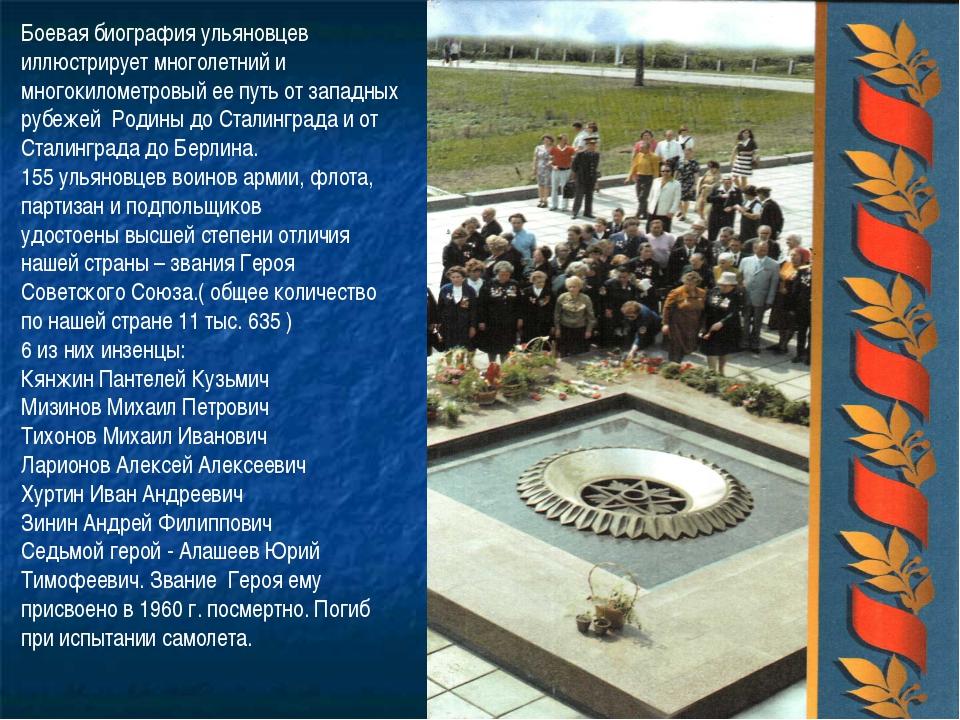 Боевая биография ульяновцев иллюстрирует многолетний и многокилометровый ее п...