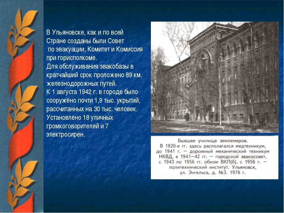 В Ульяновске, как и по всей Стране созданы были Совет по эвакуации, Комитет и...