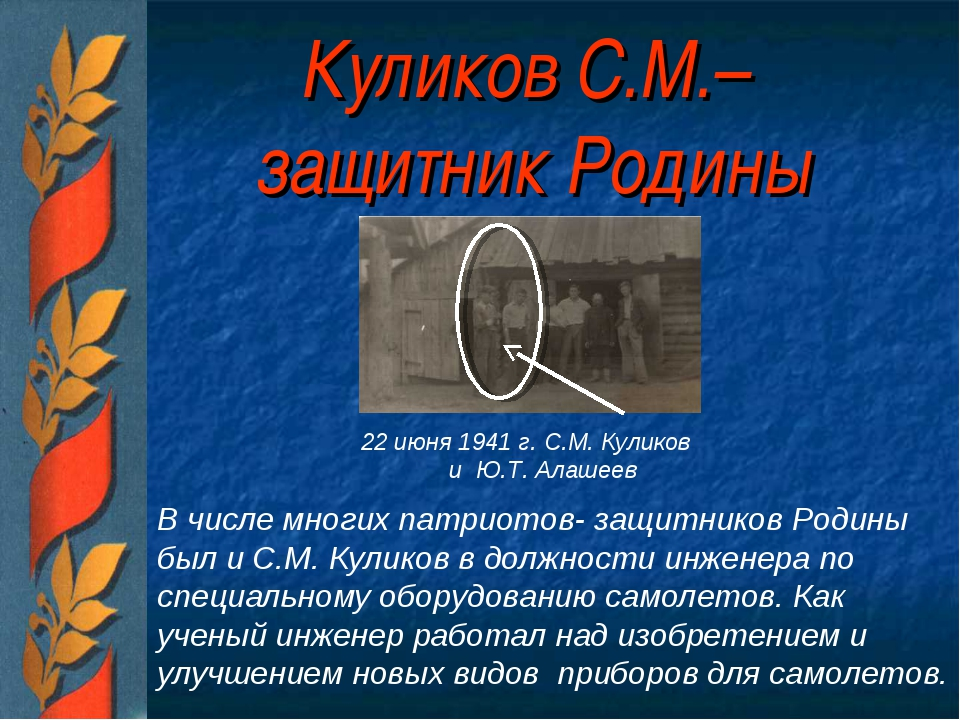 Куликов С.М.– защитник Родины В числе многих патриотов- защитников Родины был...