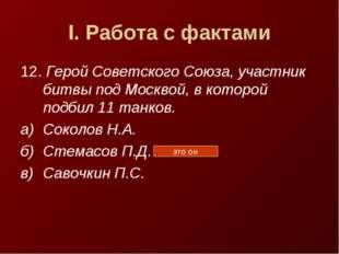 I. Работа с фактами 12. Герой Советского Союза, участник битвы под Москвой, в