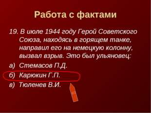 Работа с фактами 19. В июле 1944 году Герой Советского Союза, находясь в горя