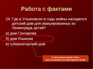 Работа с фактами 24. Где в Ульяновске в годы войны находился детский дом для