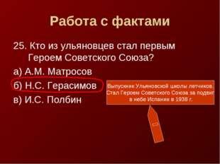Работа с фактами 25. Кто из ульяновцев стал первым Героем Советского Союза? а