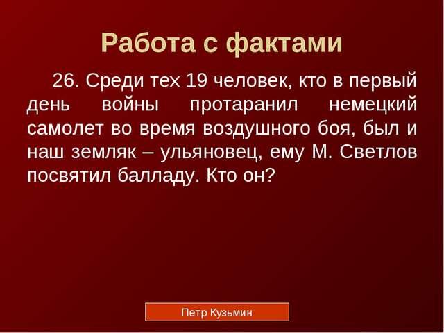 Работа с фактами 26. Среди тех 19 человек, кто в первый день войны протаранил...