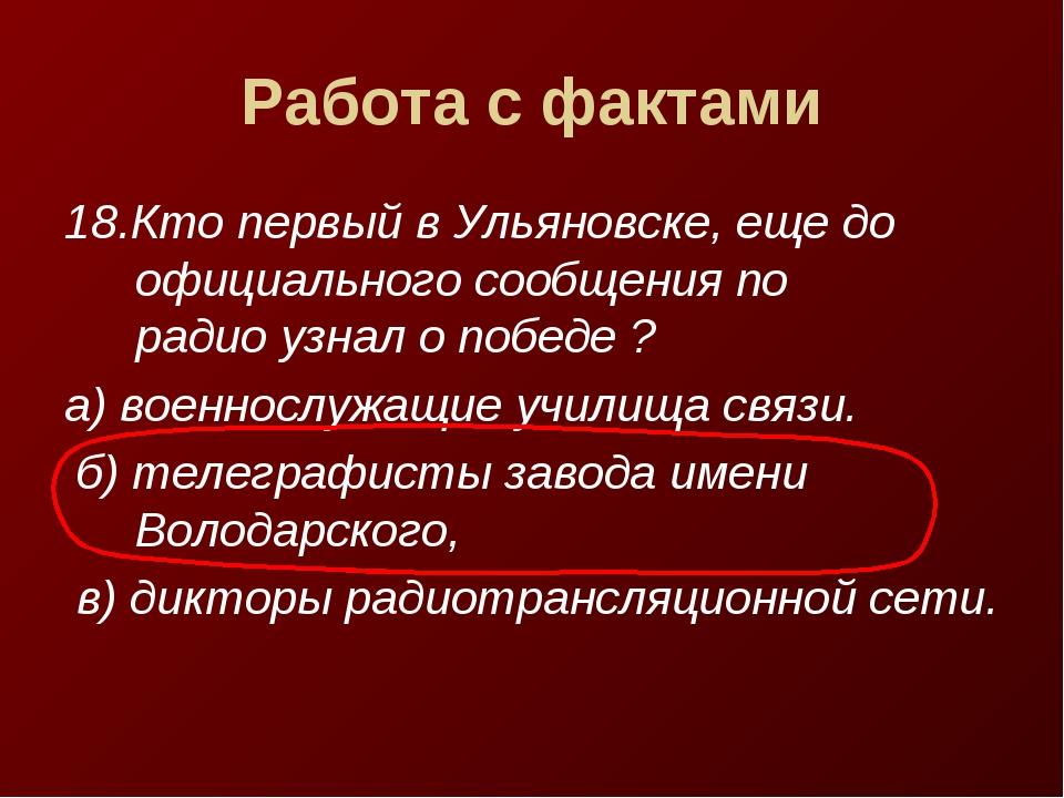Работа с фактами 18.Кто первый в Ульяновске, еще до официального сообщения по...
