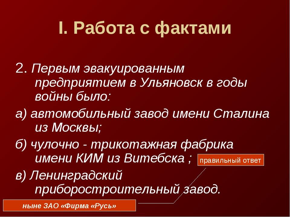 2. Первым эвакуированным предприятием в Ульяновск в годы войны было: а) автом...