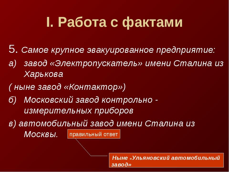 5. Самое крупное эвакуированное предприятие: а)завод «Электропускатель» имен...