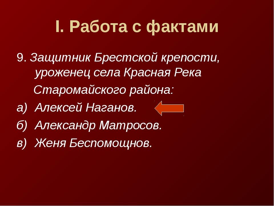 I. Работа с фактами 9. Защитник Брестской крепости, уроженец села Красная Рек...