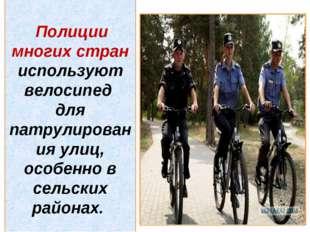 Полиции многих стран используют велосипед для патрулирования улиц, особенно