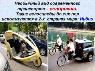 Необычный вид современного транспорта – велорикши. Такие велосипеды до сих по
