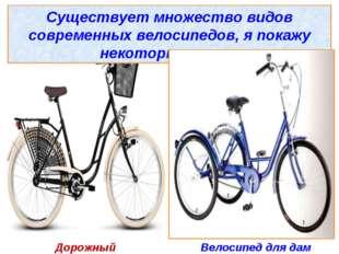 Существует множество видов современных велосипедов, я покажу некоторые из ни