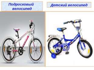 Детский велосипед Подросковый велосипед