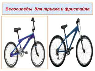 Велосипеды для триала и фристайла