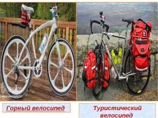 Горный велосипед Туристический велосипед
