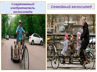 Семейный велосипед Современный изобретатель велосипеда