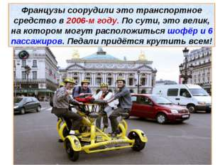 Французы соорудили это транспортное средство в 2006-м году. По сути, это вели