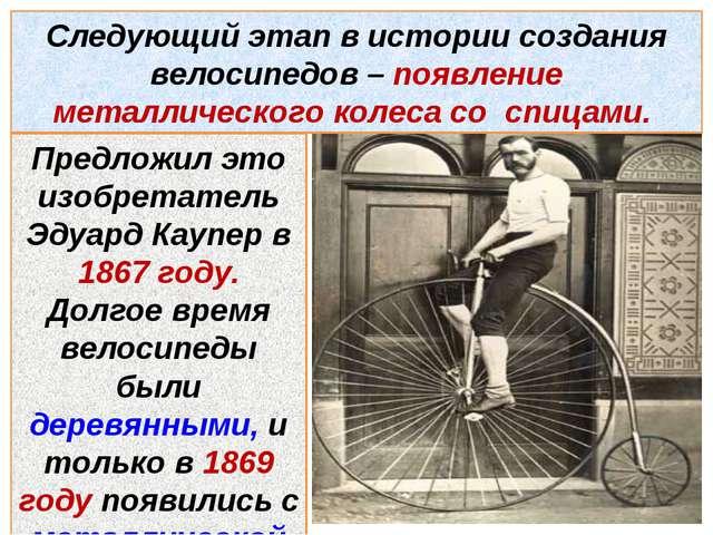 Следующий этап в истории создания велосипедов – появление металлического кол...