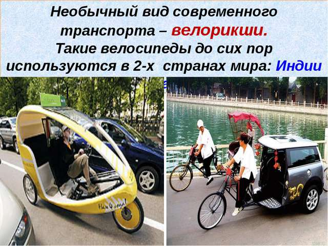Необычный вид современного транспорта – велорикши. Такие велосипеды до сих по...