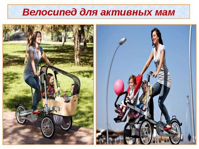 Велосипед для активных мам