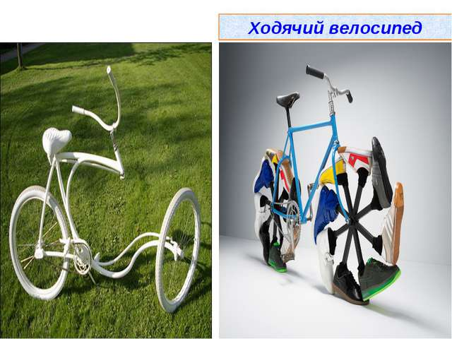 Ходячий велосипед